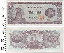 Изображение Банкноты Азия Южная Корея 10 вон 0  UNC-