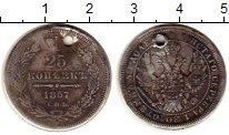 Изображение Монеты Россия 1855 – 1881 Александр II 25 копеек 1857 Серебро VF