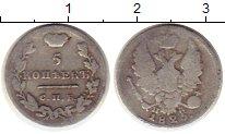 Изображение Монеты 1801 – 1825 Александр I 5 копеек 1825 Серебро VF
