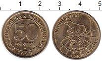 Изображение Монеты Россия Шпицберген 50 рублей 1993 Медно-никель XF