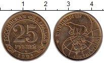 Изображение Монеты Россия Шпицберген 25 рублей 1993 Медно-никель XF