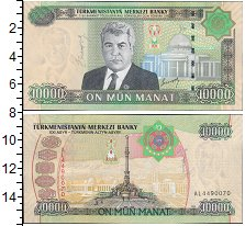 Изображение Банкноты Туркменистан Туркмения 10000 манат 2005  UNC