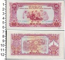 Изображение Банкноты Азия Лаос 10 кип 0  XF+