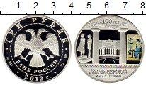 Изображение Монеты СНГ Россия 3 рубля 2012 Серебро Proof