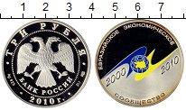 Изображение Монеты Россия 3 рубля 2010 Серебро Proof- Евразийское экономич