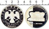 Изображение Монеты Россия 3 рубля 2005 Серебро Proof- Дом культуры им. Рус