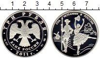 Изображение Монеты Россия 3 рубля 2011 Серебро Proof Год Испании в России
