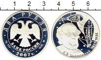 Изображение Монеты Россия 2 рубля 2007 Серебро Proof Циолковский