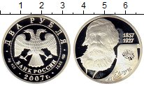 Изображение Монеты Россия 2 рубля 2007 Серебро Proof