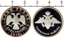Изображение Монеты СНГ Россия 1 рубль 2010 Серебро Proof-