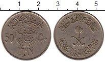 Изображение Монеты Саудовская Аравия 50 халал 1977 Медно-никель XF