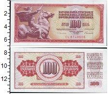 Изображение Банкноты Европа Югославия 100 динар 1986  UNC