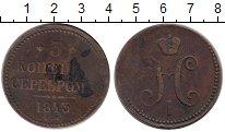 Изображение Монеты Россия 1825 – 1855 Николай I 3 копейки 1843 Медь VF
