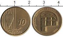 Изображение Монеты Европа Швейцария 10 евроцентов 2003 Латунь UNC-