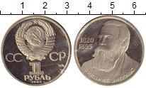 Изображение Монеты Россия СССР 1 рубль 1985 Медно-никель Proof