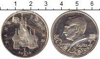 Изображение Монеты Россия 1 рубль 1992 Медно-никель UNC Родная запайка. Янка