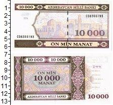 Изображение Банкноты Азербайджан 10000 манат 1994  UNC