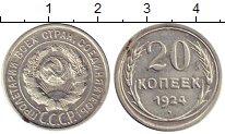 Изображение Монеты Россия СССР 20 копеек 1924 Серебро