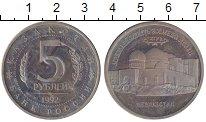 Изображение Монеты СНГ Россия 5 рублей 1992 Медно-никель Proof-