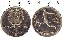 Изображение Монеты СССР 1 рубль 1991 Медно-никель Proof- Олимпиада в Барселон