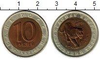 Изображение Монеты СНГ Россия 10 рублей 1992 Биметалл UNC-