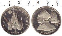 Изображение Монеты СНГ Россия 1 рубль 1992 Медно-никель Proof