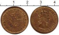 Изображение Монеты Гонконг 10 центов 1968 Латунь XF