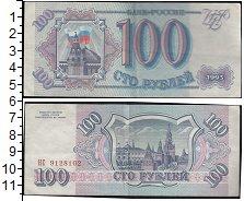 Изображение Банкноты Россия 100 рублей 1993  XF