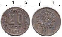Изображение Монеты СССР 20 копеек 1945 Медно-никель XF-