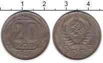 Изображение Монеты СССР 20 копеек 1946 Медно-никель XF-