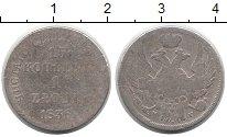 Изображение Монеты Россия 1825 – 1855 Николай I 15 копеек 1836 Серебро VF