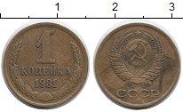 Изображение Монеты Россия СССР 1 копейка 1981 Латунь XF