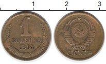 Изображение Монеты СССР 1 копейка 1984 Латунь XF