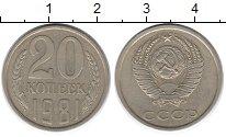 Изображение Монеты СССР 20 копеек 1981 Медно-никель XF