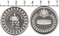 Изображение Монеты Иран 75 риалов 1971 Серебро Proof- 2500 - летие  Персид
