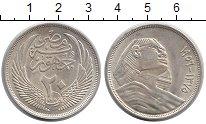 Изображение Монеты Египет 20 пиастров 1956 Серебро UNC-