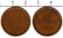 Изображение Монеты Япония 10 йен 1963 Бронза XF