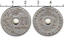 Изображение Монеты Европа Греция 20 лепт 1954 Алюминий XF