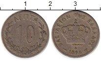 Изображение Монеты Европа Греция 10 лепт 1895 Медно-никель XF-