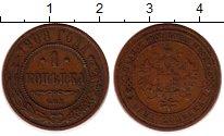 Изображение Монеты 1894 – 1917 Николай II 1 копейка 1908 Медь XF СПБ