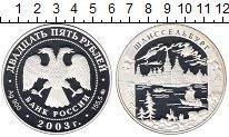 Изображение Монеты СНГ Россия 25 рублей 2003 Серебро Proof