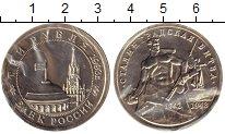 Изображение Монеты СНГ Россия 3 рубля 1993 Медно-никель UNC-