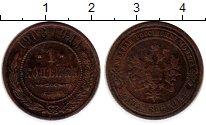 Изображение Монеты 1894 – 1917 Николай II 1 копейка 1908 Медь VF СПБ