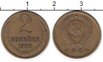Изображение Монеты СССР 2 копейки 1970 Латунь XF