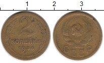 Изображение Монеты Россия СССР 2 копейки 1936 Латунь VF