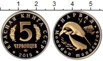 Изображение Мелочь Россия 5 червонцев 2015 Биметалл Proof