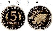 Изображение Мелочь Россия 5 червонцев 2016 Биметалл Proof