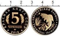 Изображение Мелочь СНГ Россия 5 червонцев 2013 Биметалл Proof