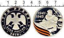 Изображение Монеты Россия 3 рубля 2010 Серебро Proof