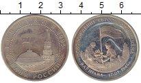 Изображение Монеты СНГ Россия 3 рубля 1995 Медно-никель Proof